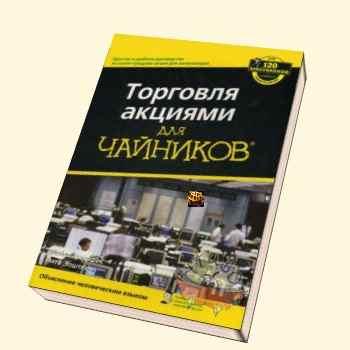 Книга Для Чайников Бинарные Опционы
